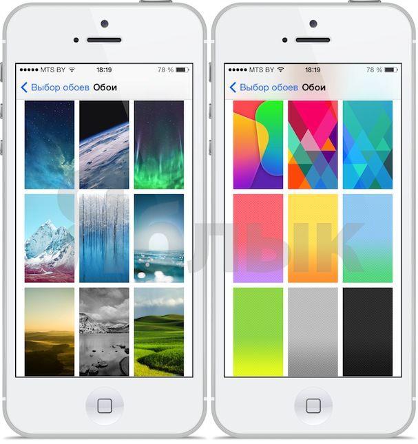 обои из iOS 7