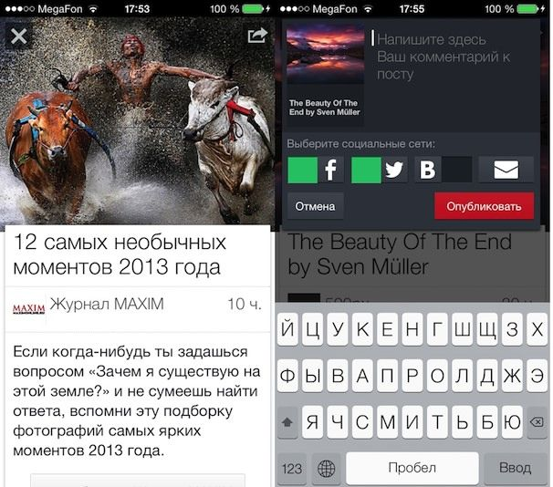 Anews для iphone