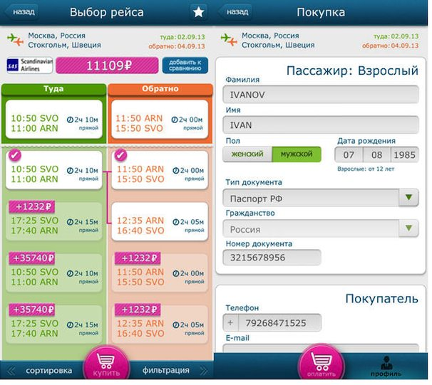 Biletix iphone ipod