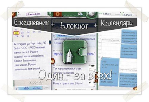 BossNote - органайзер для iPhone и iPad