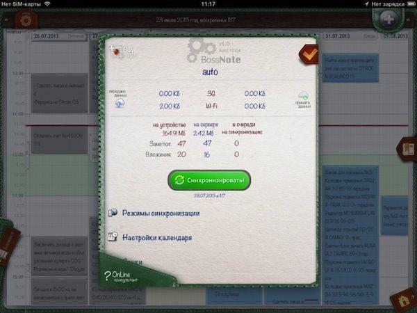 органайзер для iPhone и iPad
