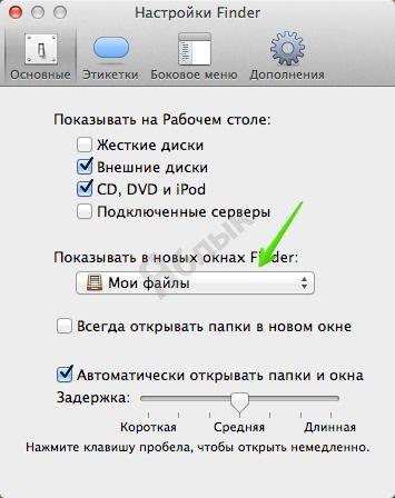 Finder_default_window_change_3