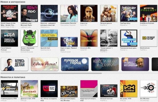 Обновленные приложения в стиле iOS 7
