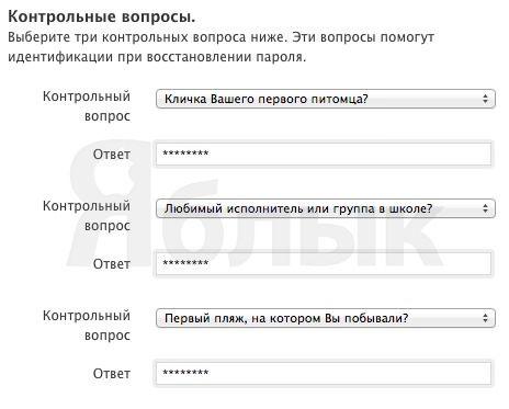 сброс секретных (контрольных) вопросов Apple ID