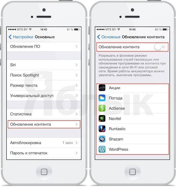 фоновое обновление контента в iOS 7