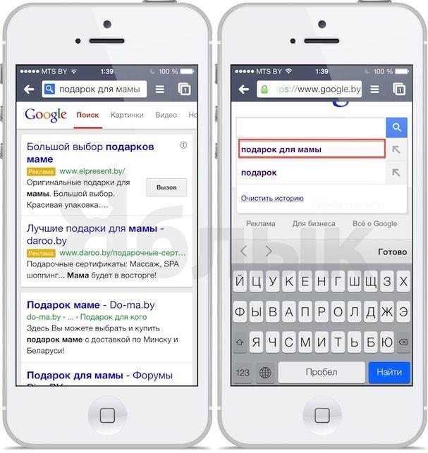 режим инкогнито в Хроме на iPhone