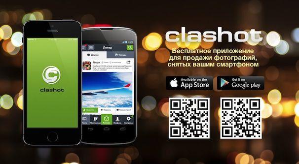 clashot для iphone