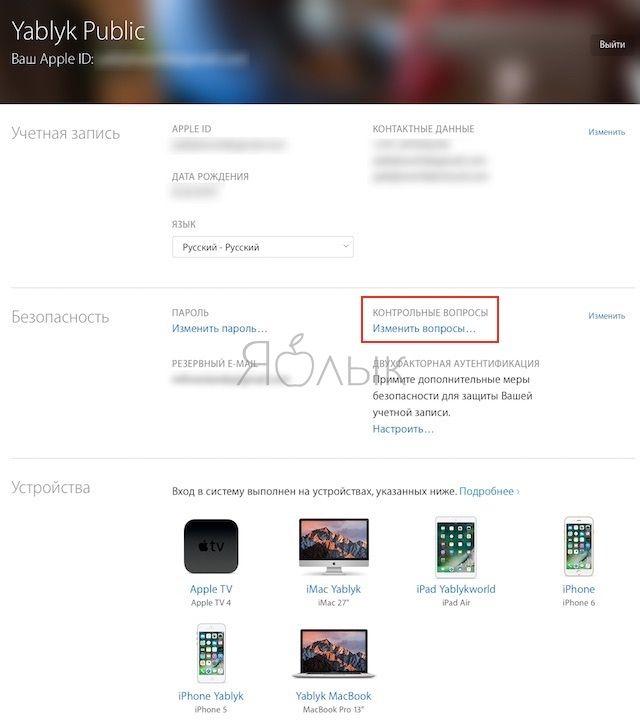 Как сбросить (изменить) контрольные вопросы Apple ID