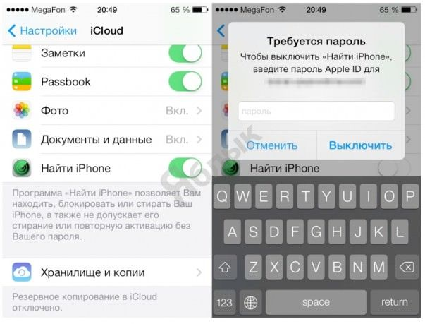 find_my_iphone_ios7_1