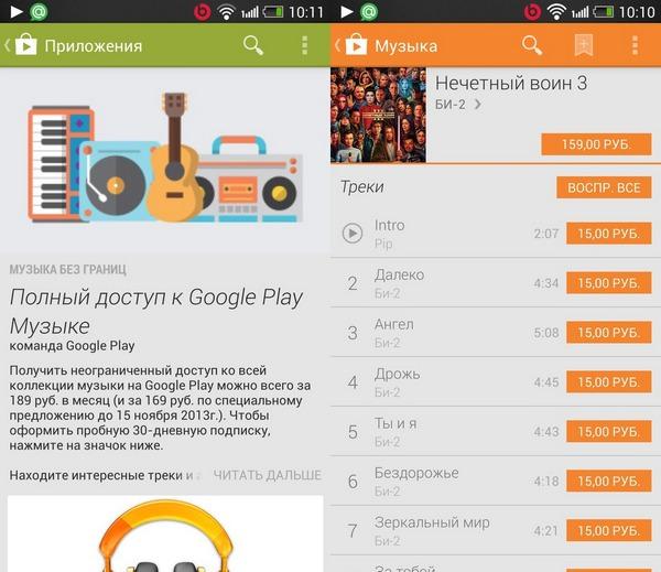 популярный музыкальный сервис Google Play Music