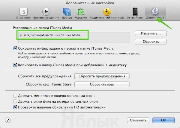 iTuneslibrary_move_2