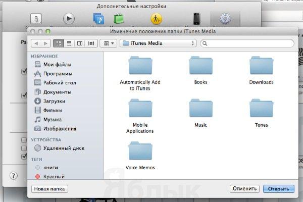 iTuneslibrary_move_3
