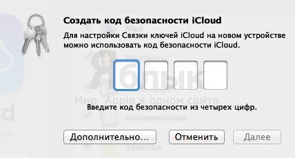 icloudkeychain_setup_8