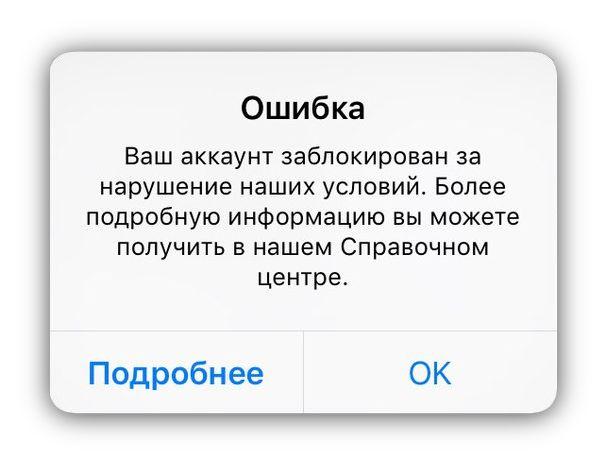 Заблокирован аккаунт в Instagram