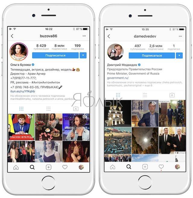 Описание аккаунта в Instagram