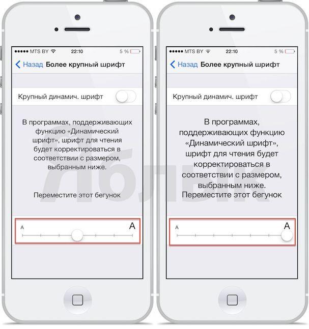размер шрифта в iOS 7