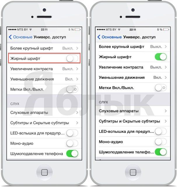 жирный шрифт в iOS 7