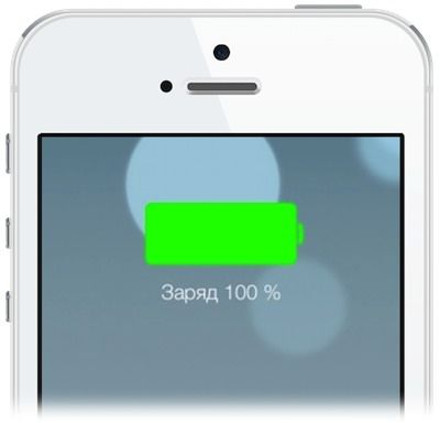 как сохранить заряд батареи на iOS 7