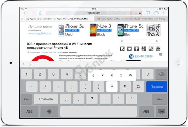 ipad_keyboard_tips_4