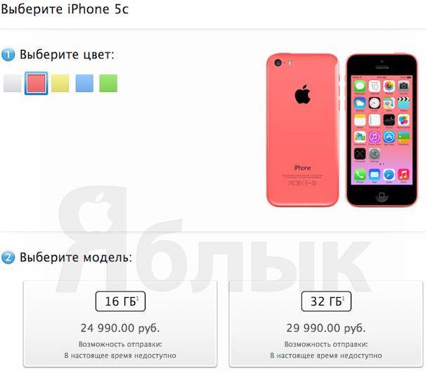 цены на iphone 5c в России