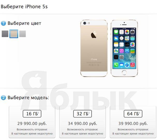 цены на iphone 5s в России