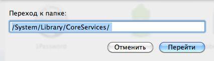 OS X Mavericks tweak