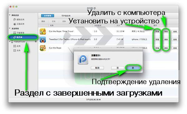 pphelper mac