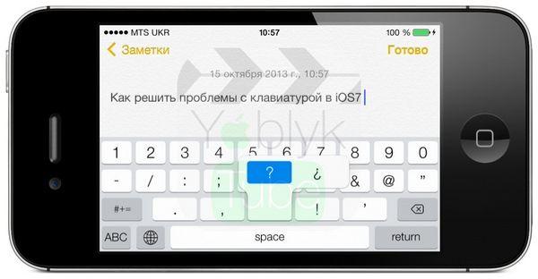 проблемы в клавиатуре iPhone 4