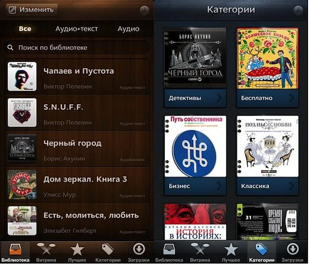 аудиокниги для iPhone, iPad и iPod Touch