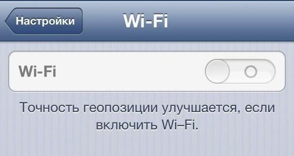 нет вай фай на iphone 4S