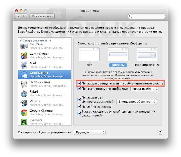 центр уведомлений в OS X Mavericks