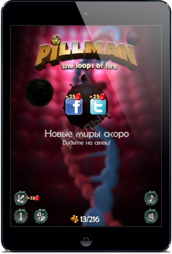 pillman_ios_2