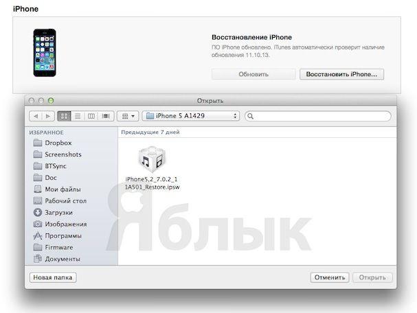 восстановление iPhone на iOS 7