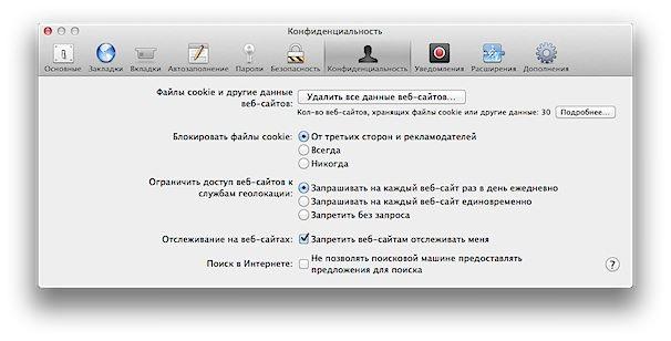 конфиденциальность в Safari