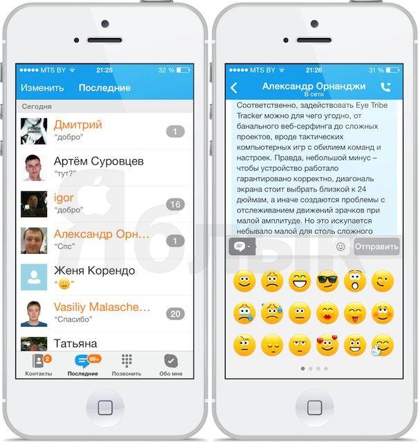 skype для iphone и ipad