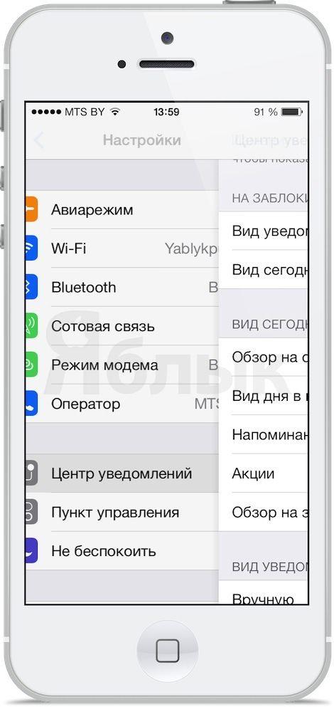 свайпы в настройках iOS 7