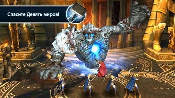 Тор 2: Царство Тьмы для iPhone и iPad
