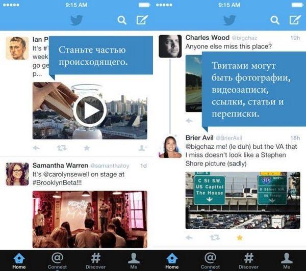 Обновленный Twitter версии 5.12