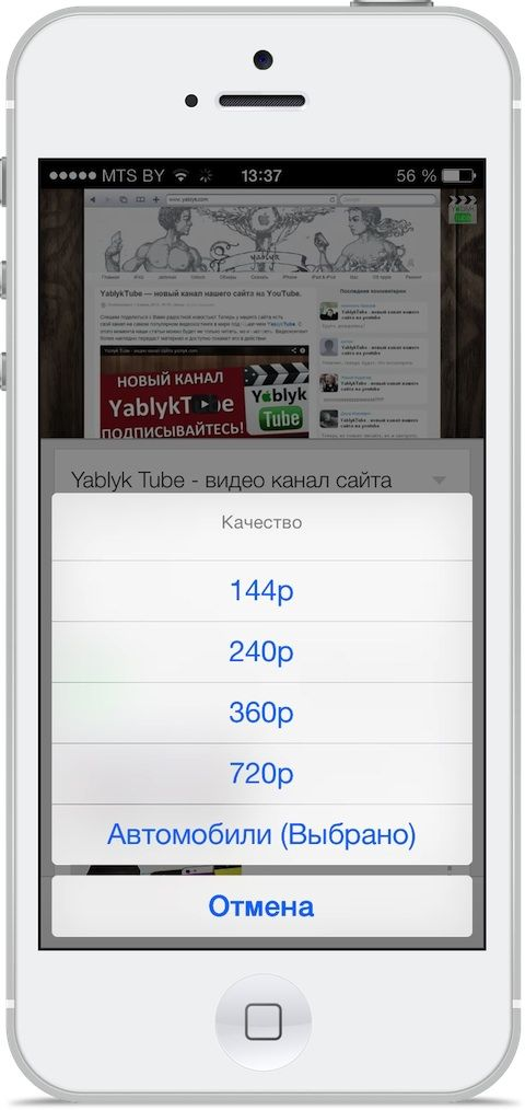 youtube-iphone-ipad