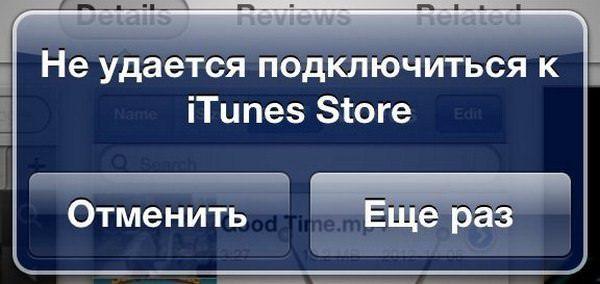 Не удается подключится к iTunes Store