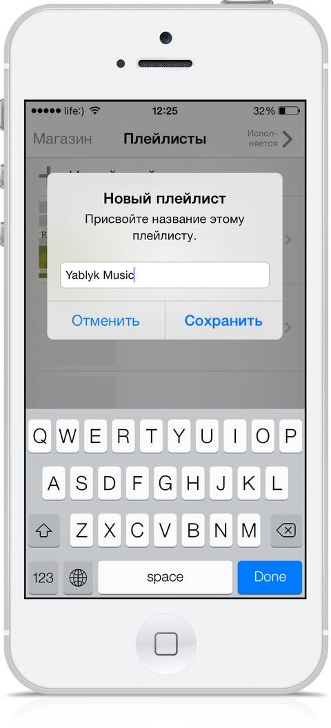 Как создать плейлист на iPhone, iPad или iPod