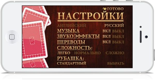 durak-for-iphone-ipad-mac
