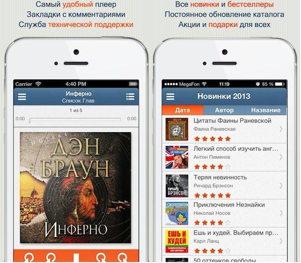 VoxClub аудиокниги для iPhone и iPad