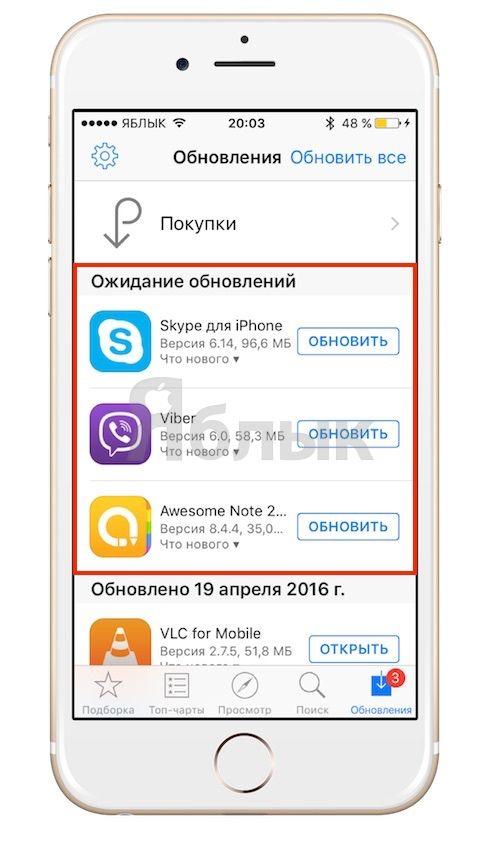 Обновления в App Store