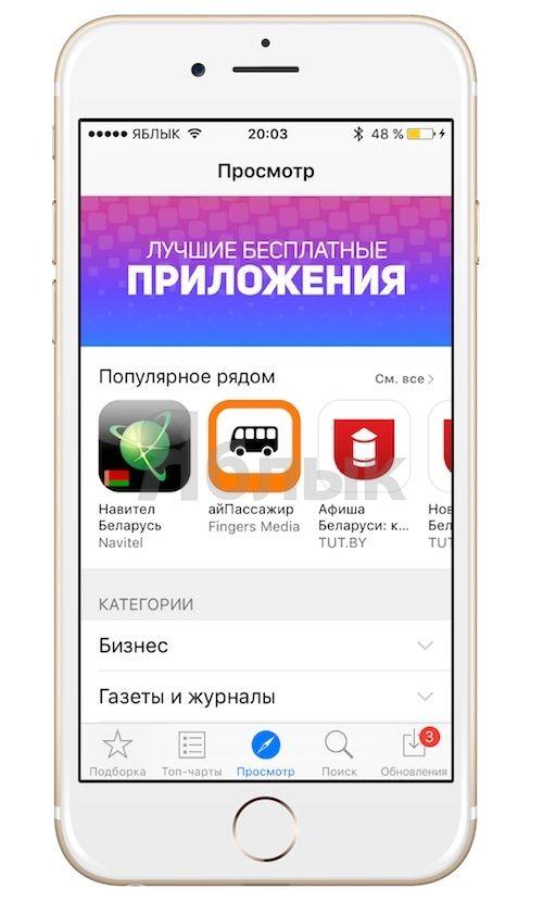 Просмотр в App Store