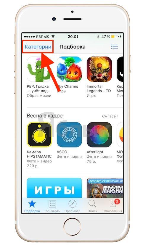 Подборка в App Store
