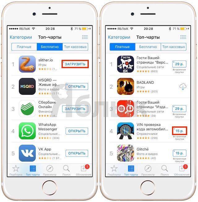 Как скачать приложение или игру на iPhone