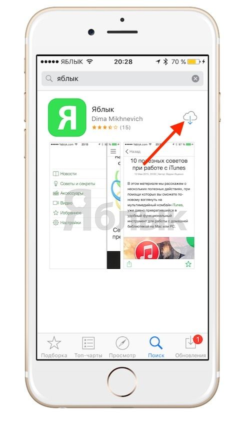 Яблык в App Store