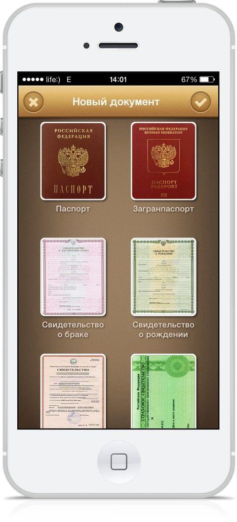 Архивариус для iPhone