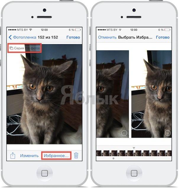 серийная съемка на iOS 7